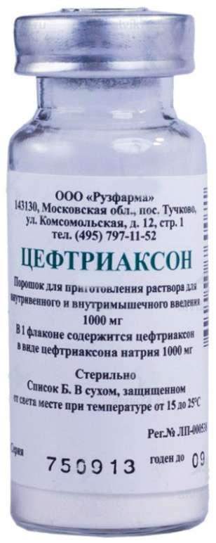 Цефтриаксон 1г 1 шт. порошок для приготовления раствора для внутривенного и внутримышечного введения, фото №1