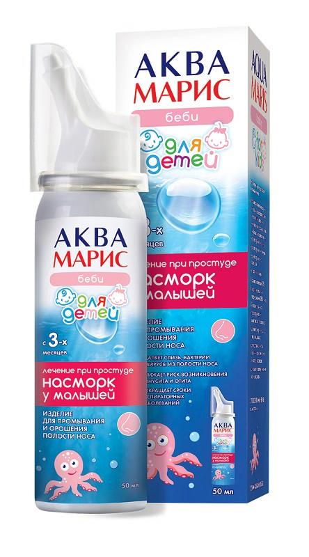 Аква марис беби средство для промывания/орошения носа интенсивное промывание 50мл, фото №1