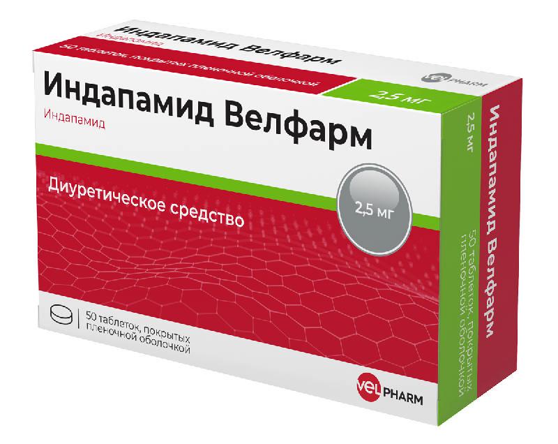 ИНДАПАМИД ВЕЛФАРМ 2,5мг 50 шт. таблетки покрытые пленочной оболочкой