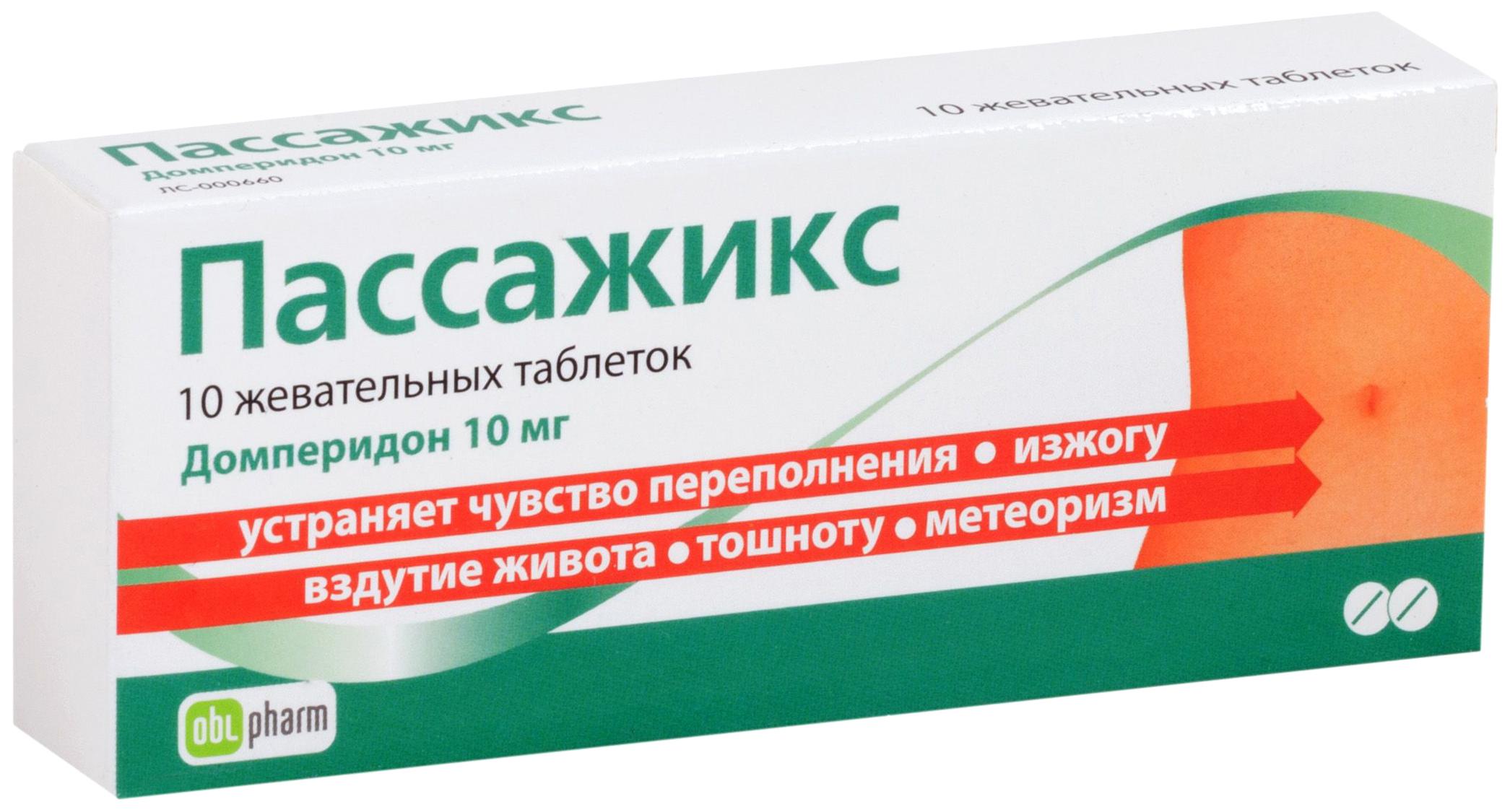 ПАССАЖИКС таблетки 10 мг 10 шт.