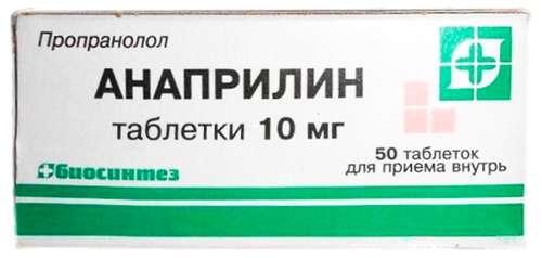 АНАПРИЛИН 10мг 50 шт. таблетки