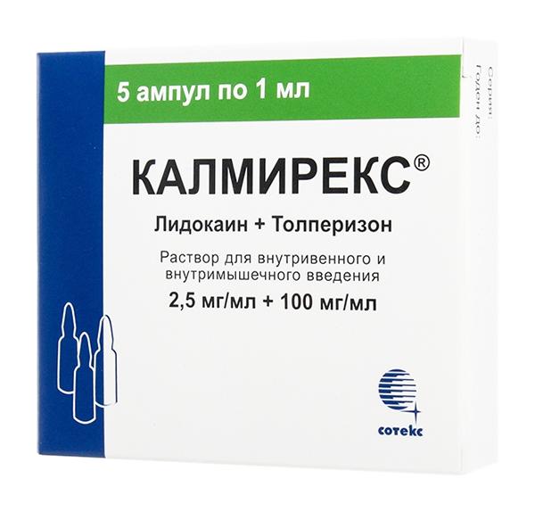 КАЛМИРЕКС 1 мл 5 шт.
