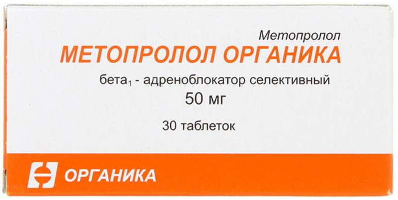 МЕТОПРОЛОЛ ОРГАНИКА таблетки 50 мг 30 шт.