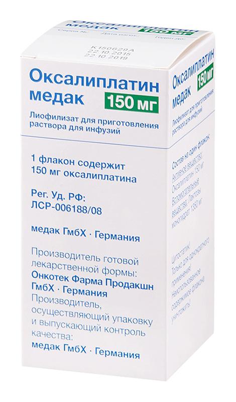 ОКСАЛИПЛАТИН МЕДАК 150мг 1 шт. лиофилизат для приготовления раствора для инфузий