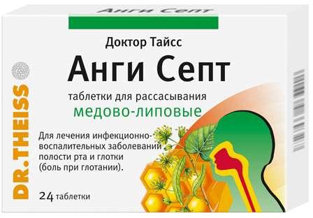 Анги септ 24 шт. таблетки для рассасывания мед-липа, фото №1