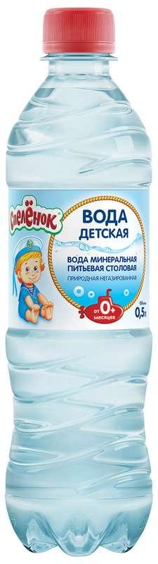 Спеленок вода для детей негазированная с рождения 0,5л, фото №1