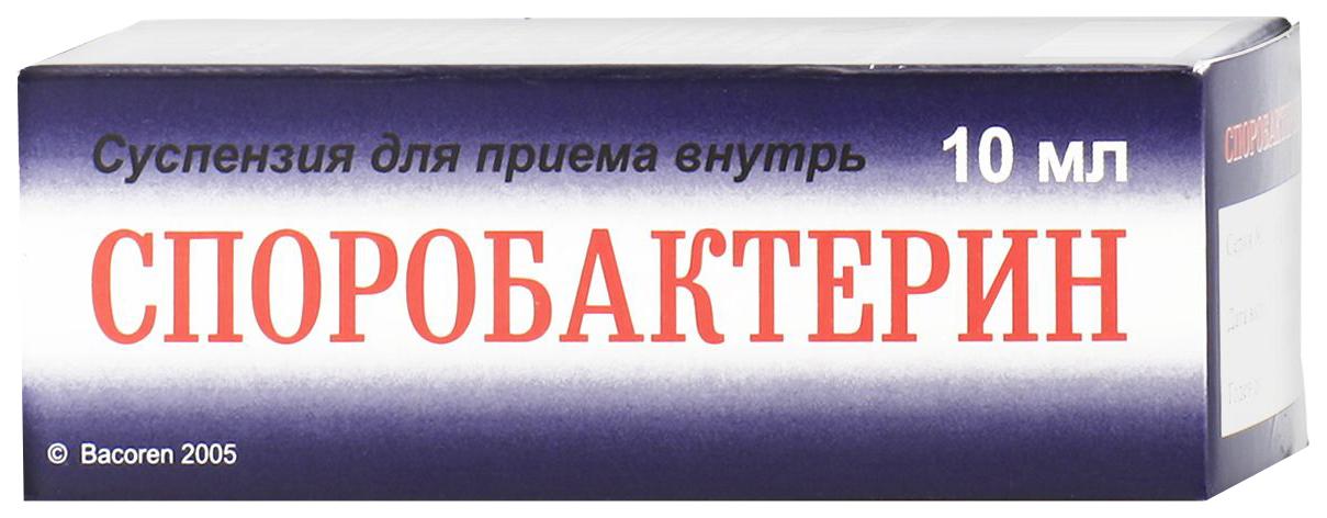 СПОРОБАКТЕРИН ЖИДКИЙ суспензия для приема внутрь 10 мл 1 шт.