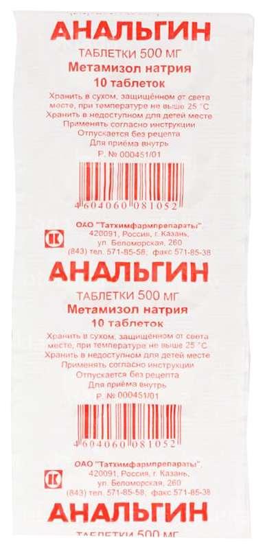 Анальгин 500мг 10 шт. таблетки татхимфарм, фото №1