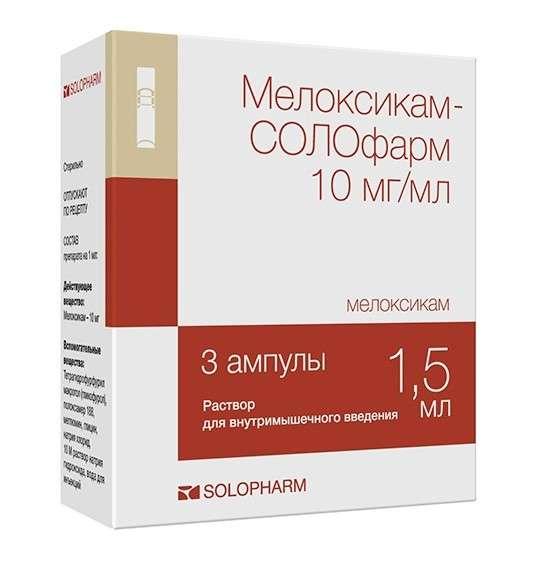 Мелоксикам-солофарм 10мг/мл 1,5мл 3 шт. раствор для внутримышечного введения, фото №1