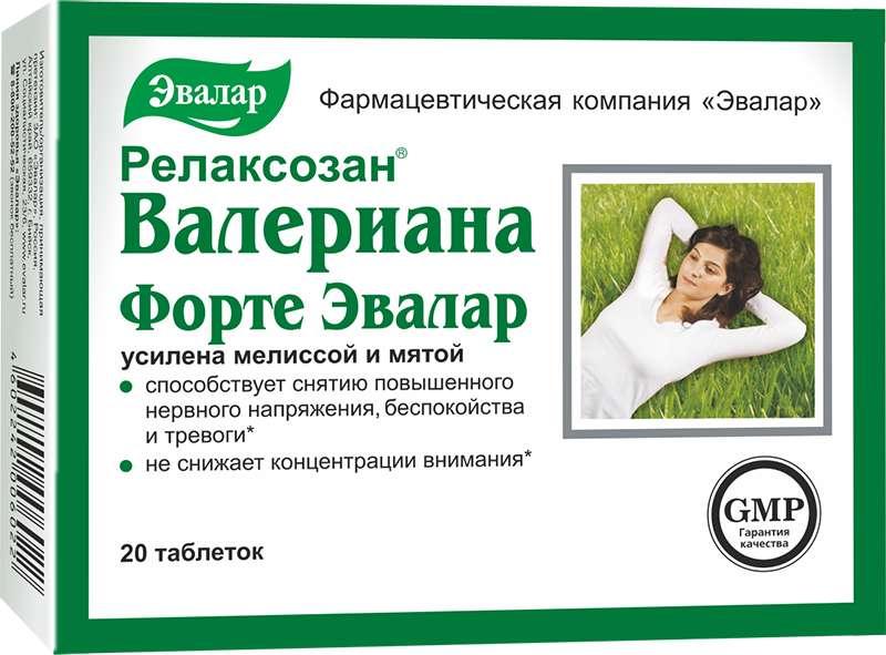 РЕЛАКСОЗАН (ВАЛЕРИАНА ФОРТЕ) таблетки 0.55 г 20 шт.