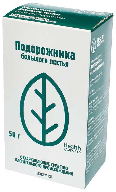 Подорожник листья 50г здоровье, фото №1