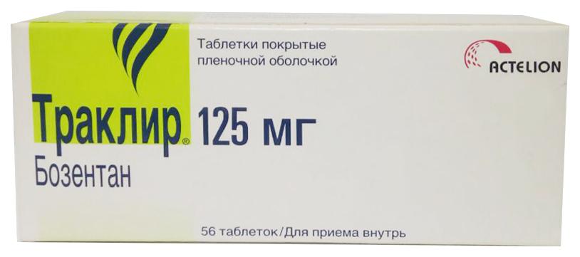 ТРАКЛИР таблетки 125 мг 56 шт.