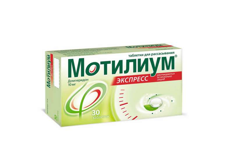 МОТИЛИУМ ЭКСПРЕСС таблетки для рассасывания 10 мг 30 шт.