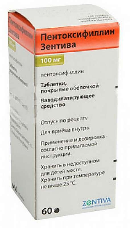 ПЕНТОКСИФИЛЛИН ЗЕНТИВА таблетки 100 мг 60 шт.