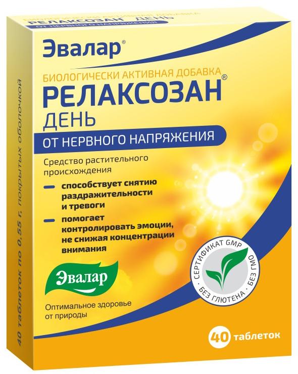 РЕЛАКСОЗАН ДЕНЬ таблетки покрытые оболочкой 40 шт. Эвалар