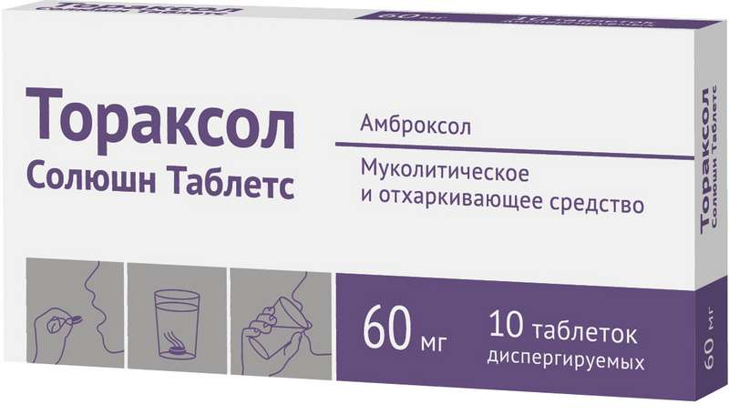 ТОРАКСОЛ СОЛЮШН ТАБЛЕТС таблетки диспергируемые 60 мг 10 шт.