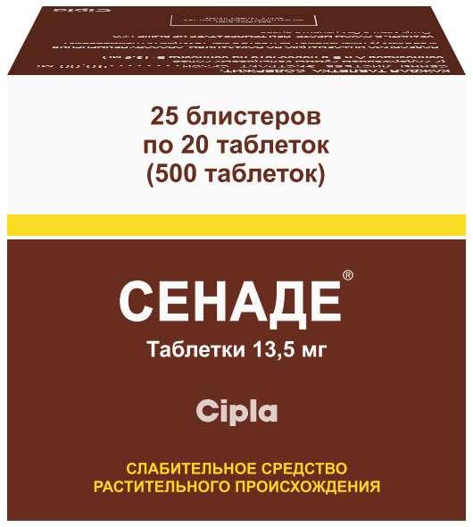 СЕНАДЕ таблетки 13.5 мг 50 шт.