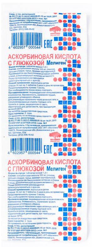 Аскорбиновая кислота с глюкозой мелиген таблетки 10 шт., фото №1