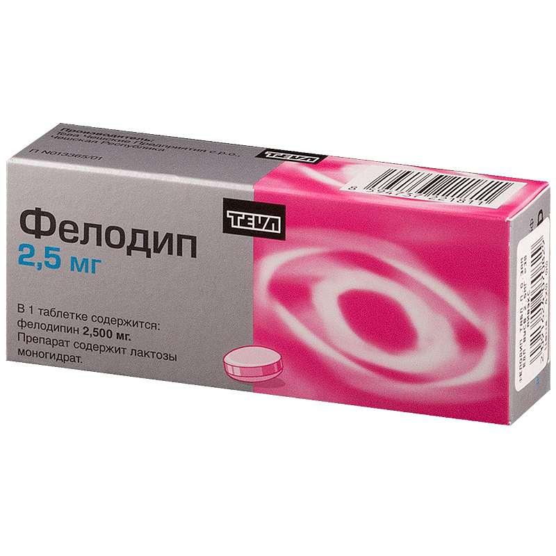 ФЕЛОДИП таблетки 2.5 мг 30 шт.
