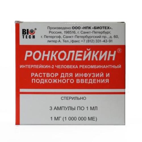 Ронколейкин 1000000ме 3 шт. раствор для инфузий и подкожного введения, фото №1