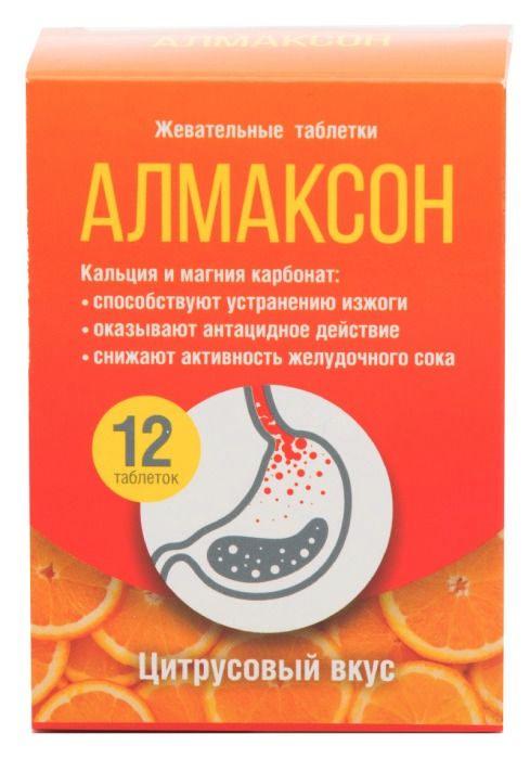 АЛМАКСОН таблетки жевательные вкус Апельсин 12 шт. Внешторг Фарма