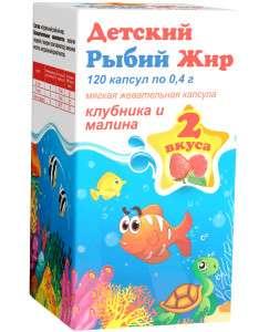 Рыбий жир капсулы жевательные клубника/малина 0,4г 120 шт., фото №1