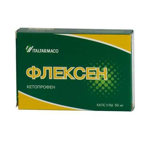 ФЛЕКСЕН 50мг 30 шт. капсулы