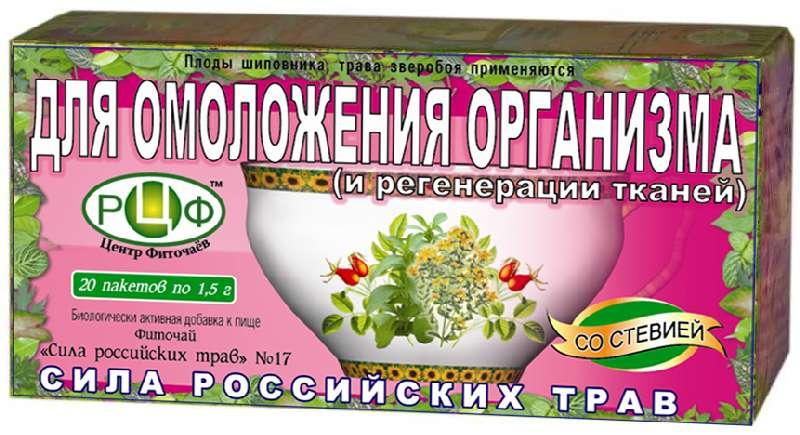СИЛА РОССИЙСКИХ ТРАВ фиточай N17 для омоложения организма 1,5г N20