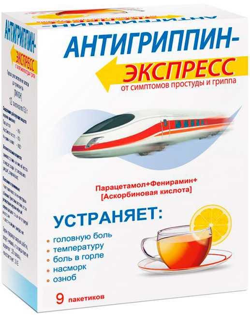 Антигриппин-экспресс 9 шт. порошок для приготовления раствора для приема внутрь лимон сотекс/фармвилар, фото №1