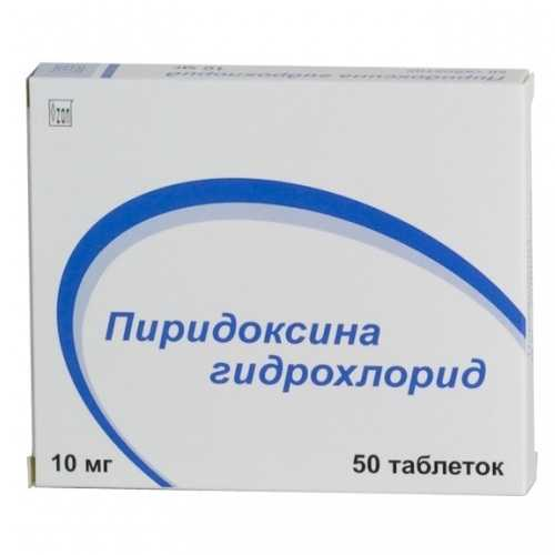 ПИРИДОКСИНА ГИДРОХЛОРИД таблетки 10 мг 50 шт.