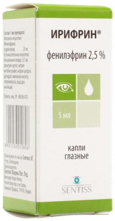 ИРИФРИН 2,5% 5мл капли глазные