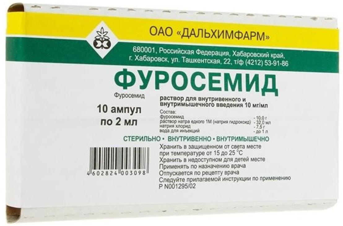 ФУРОСЕМИД 10мг/мл 2мл 10 шт. раствор для внутривенного и внутримышечного введения Дальхимфарм