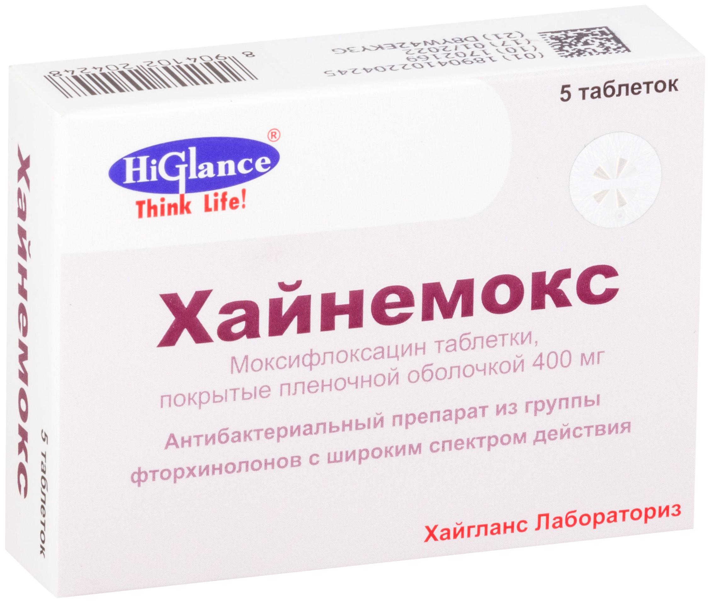 ХАЙНЕМОКС таблетки 400 мг 5 шт.