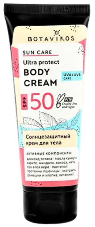 Ботавикос крем для тела солнцезащитный spf50 100мл, фото №1