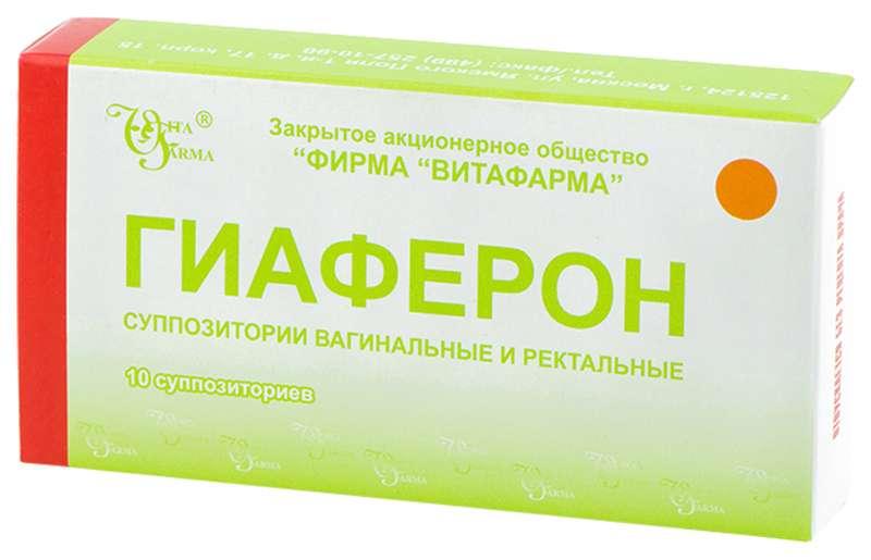ГИАФЕРОН 500тыс.МЕ 10 шт. суппозитории вагинальные и ректальные Витафарма