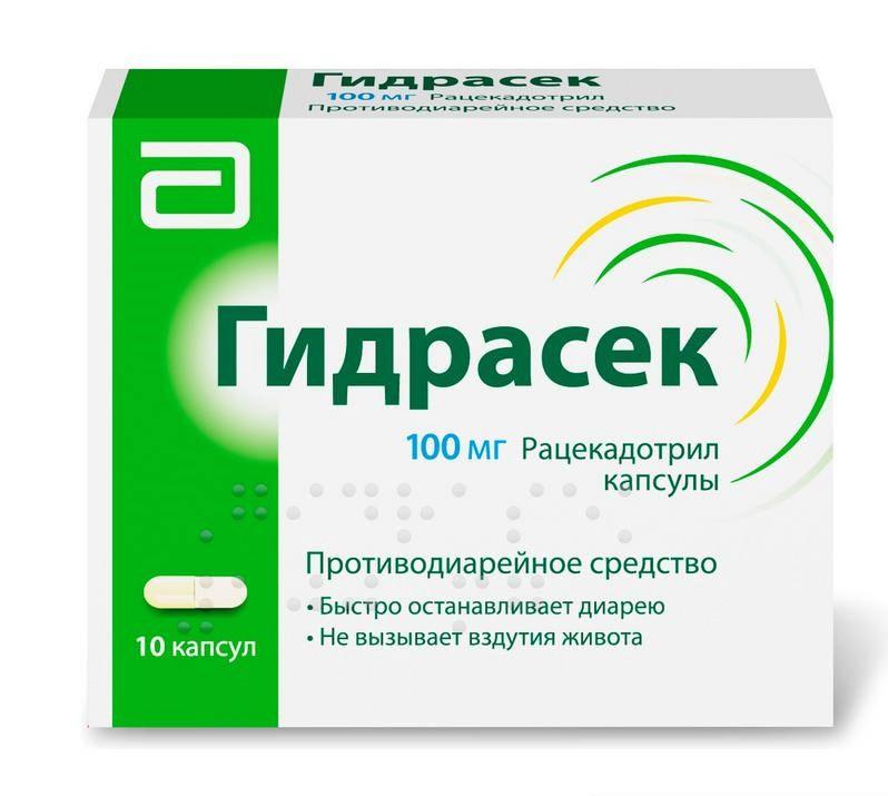 ГИДРАСЕК капсулы 100 мг 10 шт.