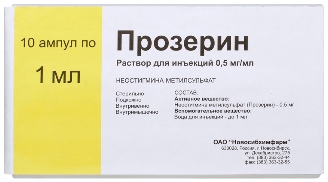 ПРОЗЕРИН 0,05мг/мл 1мл 10 шт. раствор для инъекций