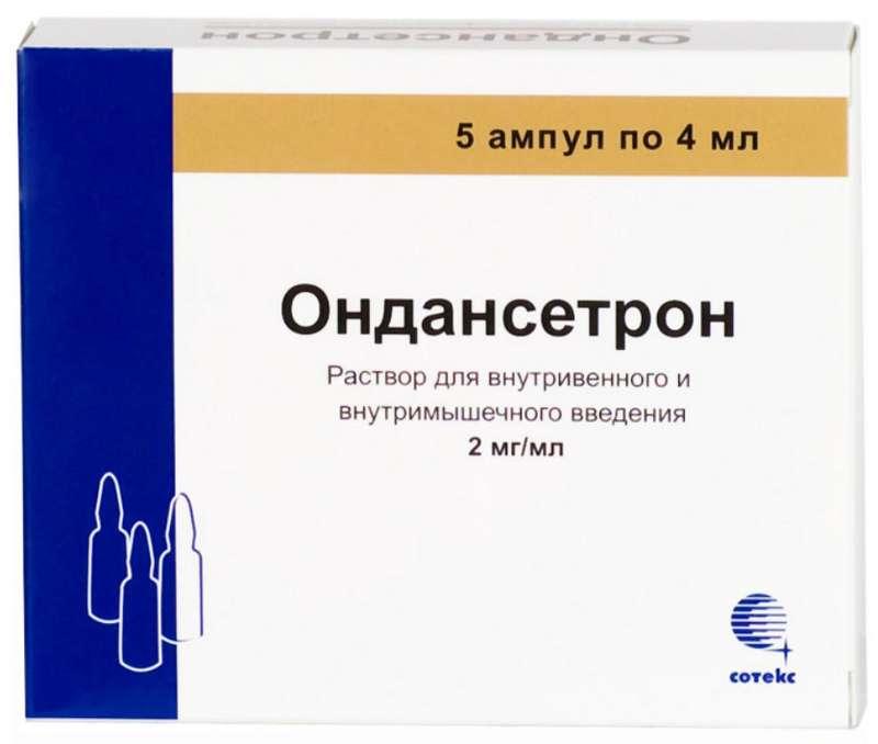 ОНДАНСЕТРОН 2мг/мл 4мл 5 шт. раствор для внутривенного и внутримышечного введения Сотекс