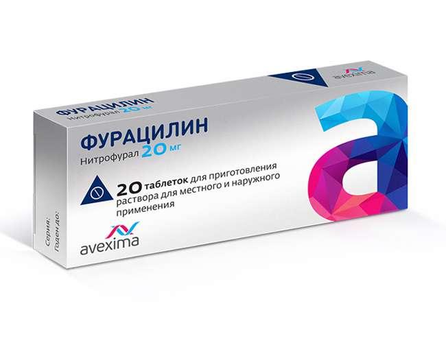 ФУРАЦИЛИН таблетки для приготовления раствора 20 мг 2 шт.
