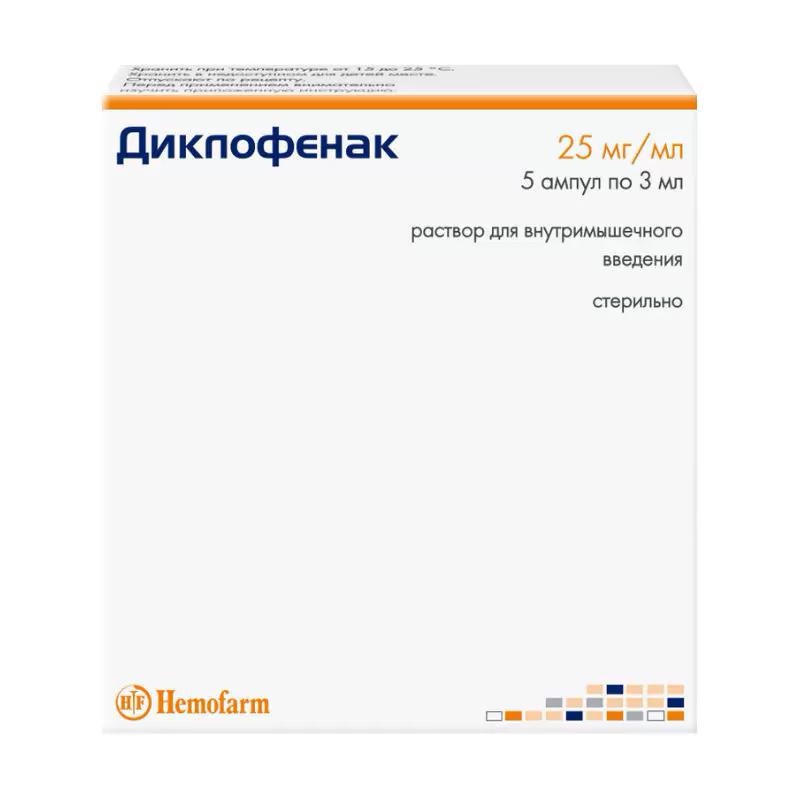 ДИКЛОФЕНАК раствор для внутримышечного введения 25 мг/мл 5 шт.
