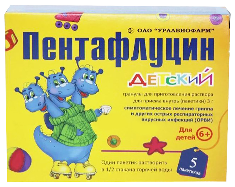 ПЕНТАФЛУЦИН 3г 5 шт. гранулы для приготовления раствора для приема внутрь детский.
