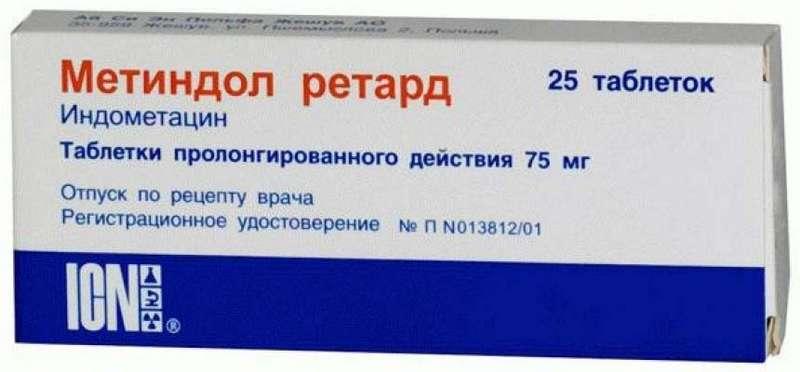 МЕТИНДОЛ РЕТАРД таблетки 75 мг 25 шт.