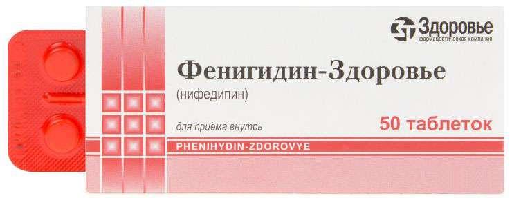 ФЕНИГИДИН таблетки 10 мг 50 шт.