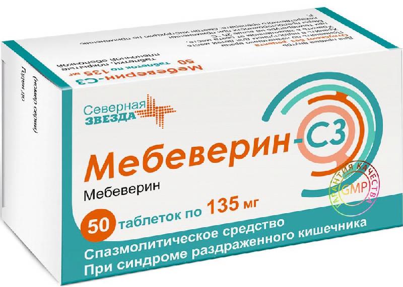 МЕБЕВЕРИН-СЗ 135мг 50 шт. таблетки покрытые пленочной оболочкой.