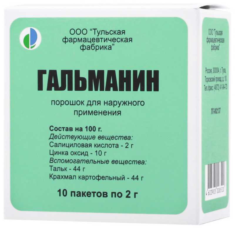 ГАЛЬМАНИН 2г 10 шт. порошок для наружного применения