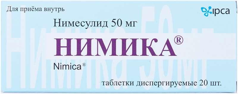 НИМИКА таблетки диспергируемые 50 мг 20 шт.