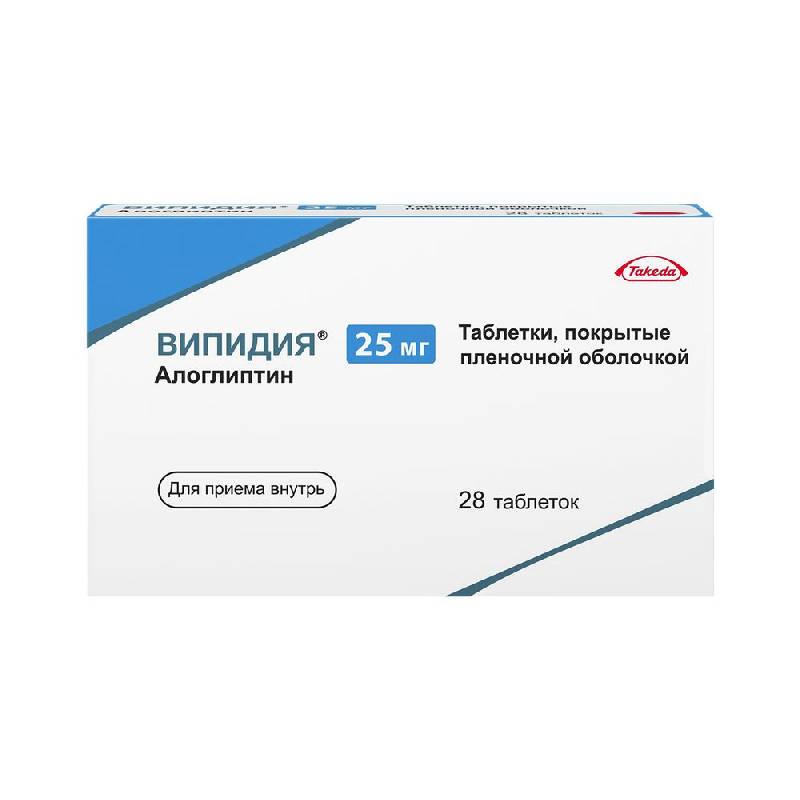 Випидия таблетки 25 мг 28 шт.;