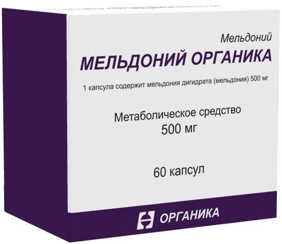 МЕЛЬДОНИЙ ОРГАНИКА 500мг 60 шт. капсулы