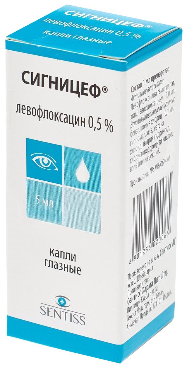 СИГНИЦЕФ капли глазные 0.5 % 5 мл