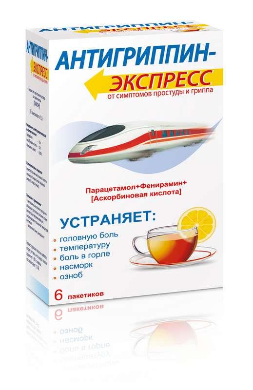 Антигриппин-экспресс 6 шт. порошок для приготовления раствора для приема внутрь лимон сотекс/фармвилар, фото №1